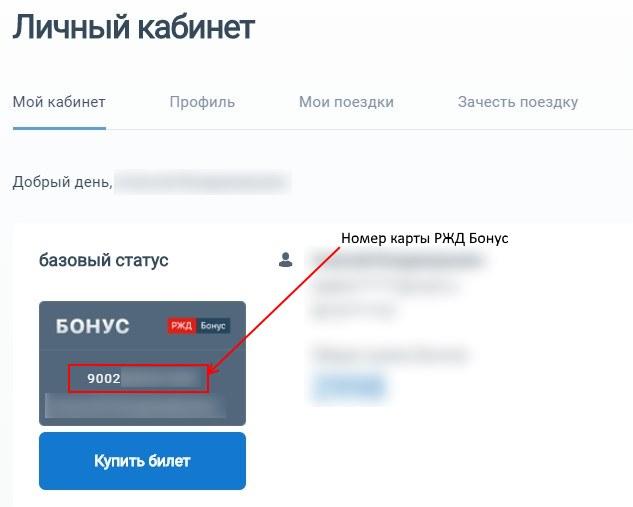 Kak-uznat-nomer-karty-RZHD-Bonus