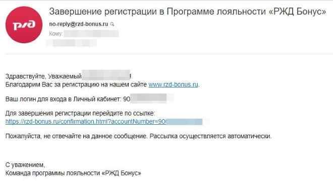 Podtverzhdenie-registratsii
