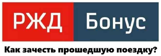 ПАРАМЕТРЫ ФАЙЛА kak-nachislit-bally-za-bilet
