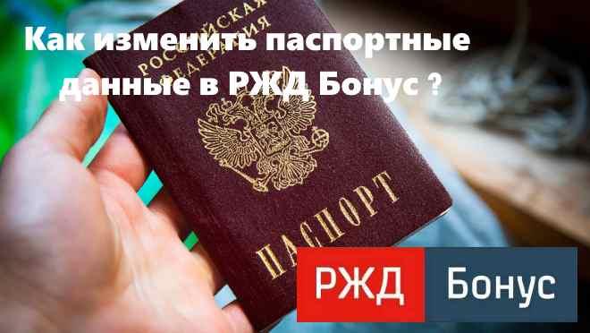 Kak-pomenyat-pasportnye-dannye-v-RZHD-Bonus