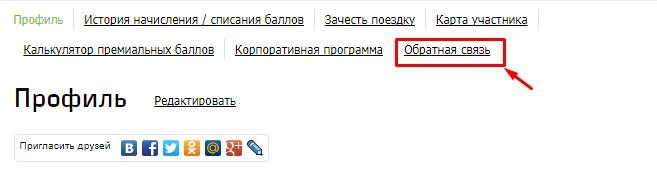 Lichnyj-kabinet-RZHD-Bonus-obratnaya-svyaz