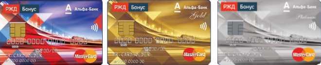 ПАРАМЕТРЫ ФАЙЛА debetovye-karty-rzhd-bonus-alfa-bank-standart-gold-platinum