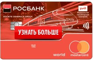 klassicheskaya-karta-rosbank