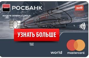 premialnaya-karta-rzhd-rosbank