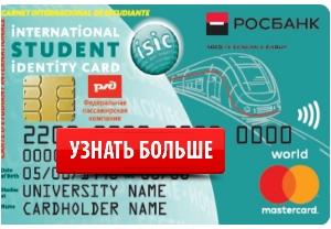 ПАРАМЕТРЫ ФАЙЛА studencheskaya-rzhd-rosbank