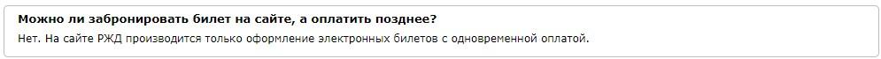 Как забронировать билет РЖД без оплаты