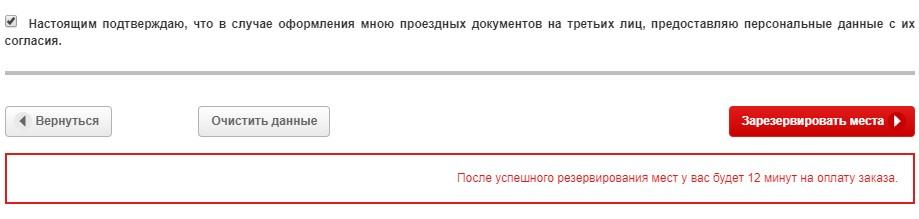 Vremya-ozhdaniya-servisa-dlya-oplaty-bileta