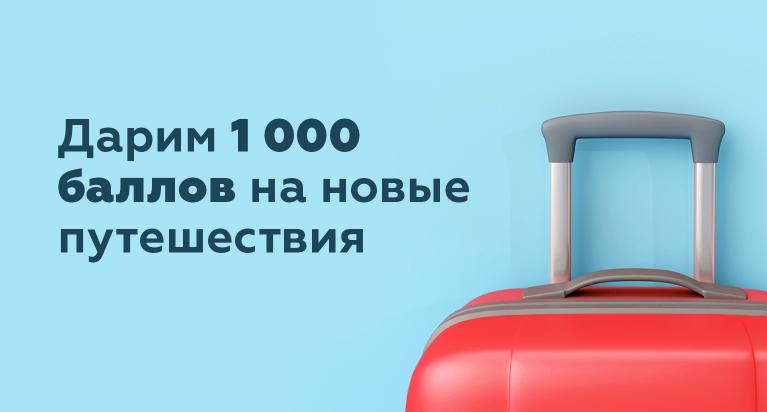 Дарим 1 000 баллов «РЖД Бонус» за регистрацию в программе!